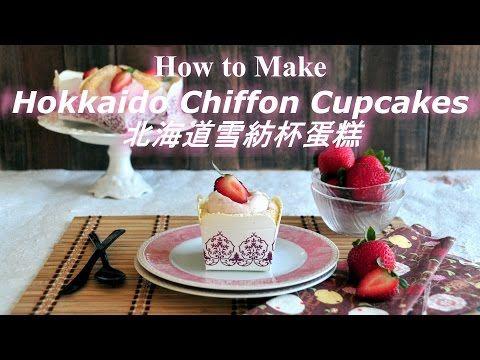 How to Make Hokkaido Chiffon Cupcakes 北海道雪紡杯蛋糕 - YouTube