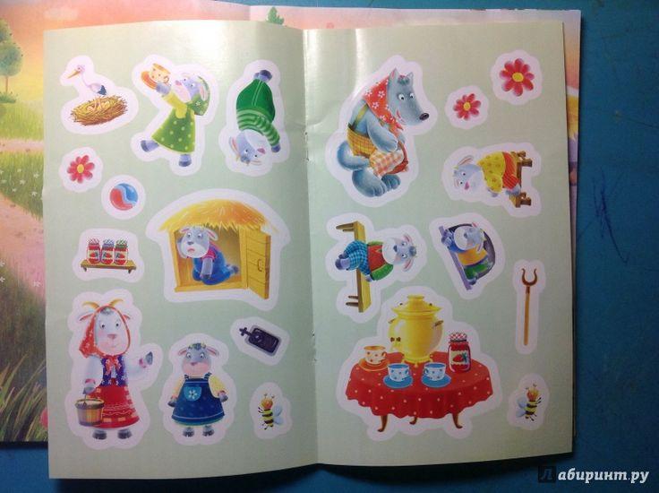 Иллюстрация 2 из 17 для Сказки с наклейками. Козлятки и волк   Лабиринт - игрушки. Источник: Kitsune