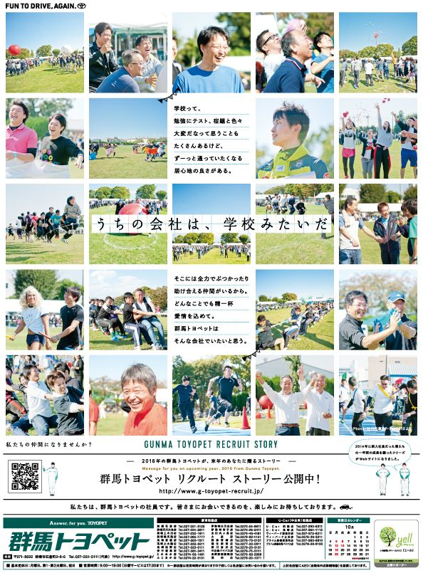 quip Design /// Works /// 群馬トヨペット2015年10月19日上毛新聞6面全段広告 ///