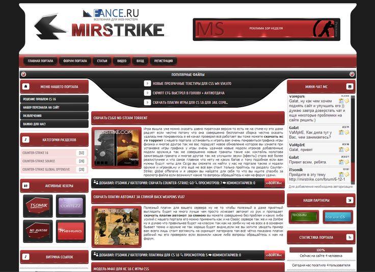 Красивый игровой шаблон MirStrike для uCoz