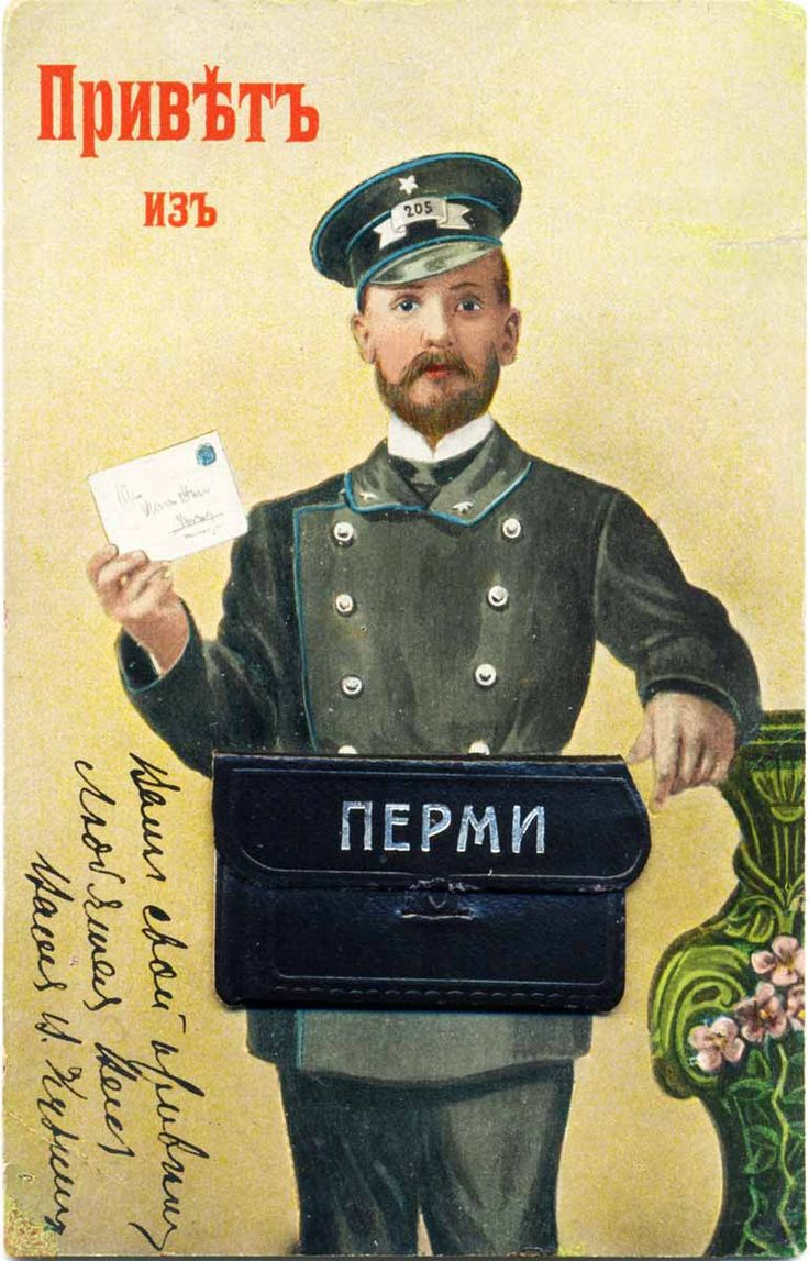 "Postman. ""Greetings from the city Perm "" http://www.numismat.su/files/images/o960_1200.jpg"