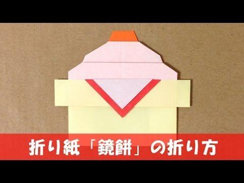 折り紙で簡単な鏡餅(台付き)の折り方を紹介します。手作りのお正月飾りに最適ですよ♪ ▼お正月の折り紙一覧はこちら https://www.youtube.com/watch?v=AxrAXCQ09j4&list=PLD2M-ah19Q9kLXZfTZbRE6NjVGJgIkJdN