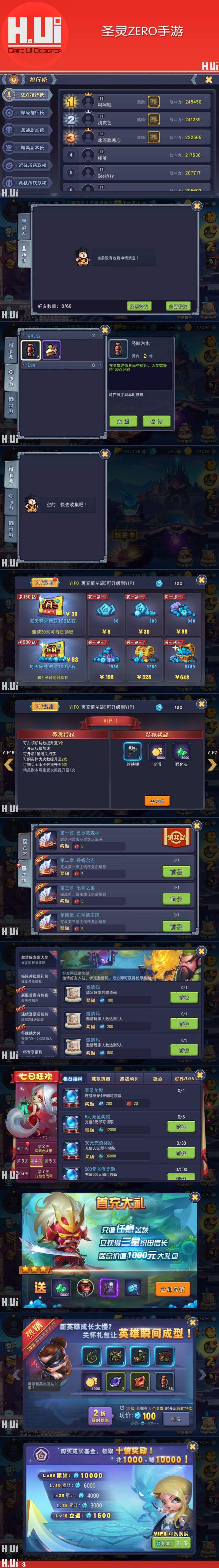 圣灵ZERO 手游 #游戏UI#