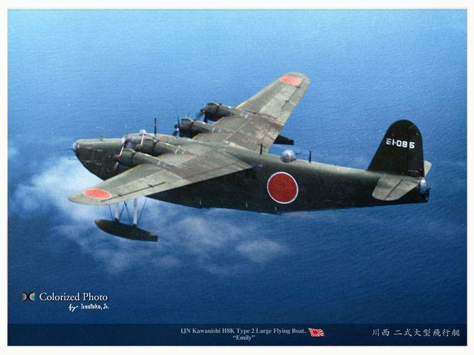 川西航空機 H8K ニ式大型飛行艇    Kawanishi Aircraft Type2Large-sized Flying Boat Emily