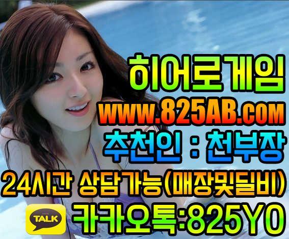 딜비받으면서 안전하게 놀 수 있는곳 www.825ab.com 추천인 : 천본사 www.825ab.com 추천인 : 천부장
