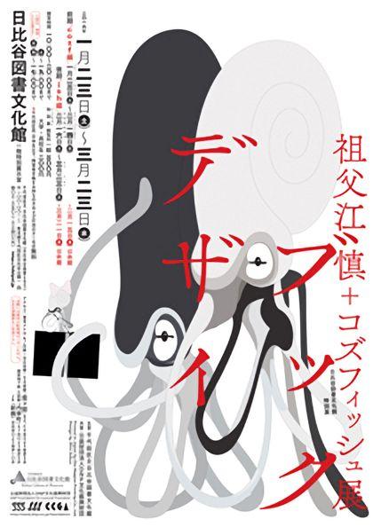 image:東京都・日比谷でフィジカルな本の魅力を探る、祖父江慎+コズフィッシュ展