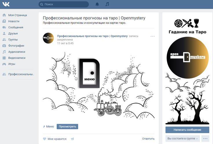 Оформление группы Openmystery Вконтакте