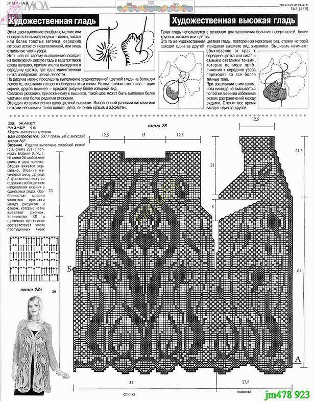 Филейное вязание. Огромное множество моделей, схем узоров.. Обсуждение на LiveInternet - Российский Сервис Онлайн-Дневников