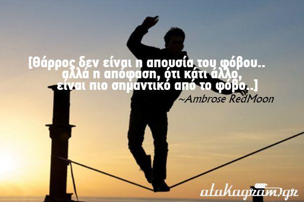 Atakagram: Θάρρος είναι...