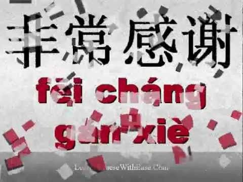 Hopefully no one has forgotten how to say thank you in Chinese so soon after Thanksgiving!