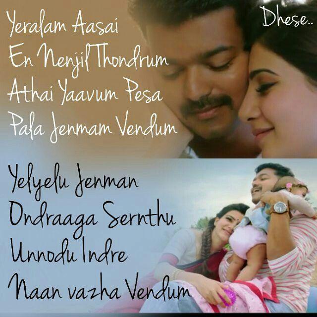 Love tamil songs lyrics