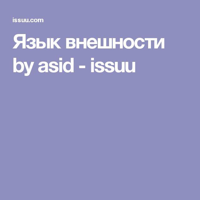 Язык внешности by asid - issuu