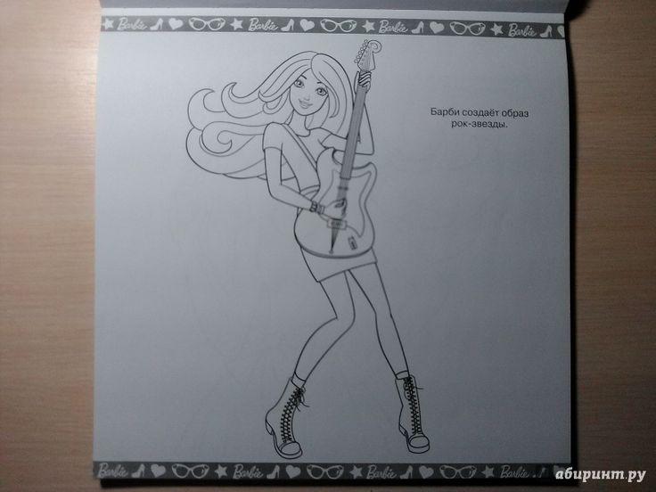 Иллюстрация 6 из 16 для Барби. Мега-раскраска с наклейками (№1604) | Лабиринт - книги. Источник: Яговцева  Юлия Валерьевна
