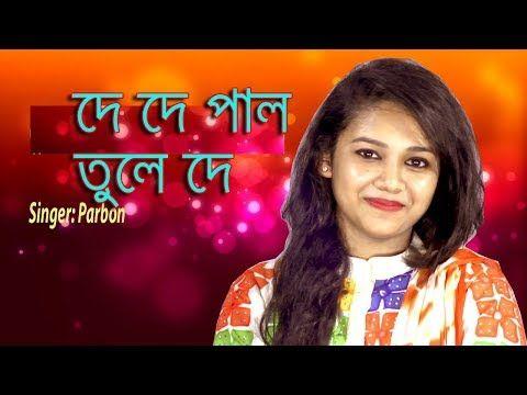 Dhrubotara Pal Tule De  E0 A6 Aa E0 A6 Be E0 A6 B2  E0 A6 A4 E0 A7 81 E0 A6 B2 E0 A7 87  E0 A6 A6 E0 A7 87  E0 A6 Ae E0 A6 Be E0 A6 9d E0 A6 Bf Bangla Song Bangla