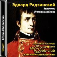 Аудиокнига Наполеон Исчезнувшая битва Эдвард Радзинский