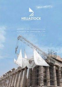 Στην Πέτρινη Αποθήκη της Ηετιώνιας Ακτής, το αρχιτεκτονικό εργαστήριο HELLAΣTOCK 2014