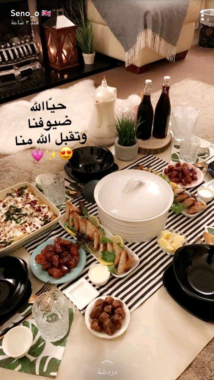 Pin By Shayma A On ديكور Food Food Recipies Food Presentation