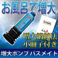 水圧を利用してペニスの増大を図るお風呂用ペニス増大ポンプバスメイト。こちらのショップで購入すると、特典として「ペニス増大鍛錬法小冊子」というオマケが貰えます。http://item.rakuten.co.jp/i-tec/ad0014