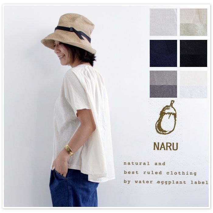 【NARU ナル】ムラ糸 リサイクル天竺 × ボイル ガーゼ Tシャツ (624006)