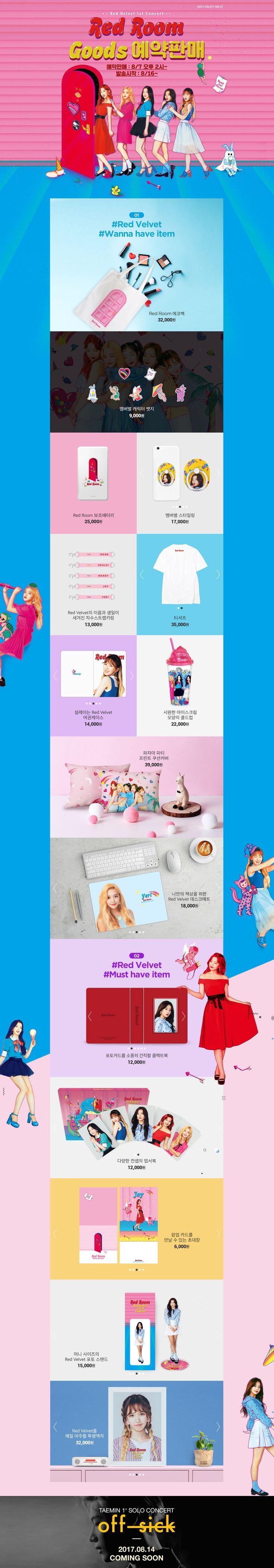 #2017년8월2주차 #11st #레드벨벳예약판매 www.11st.co.kr