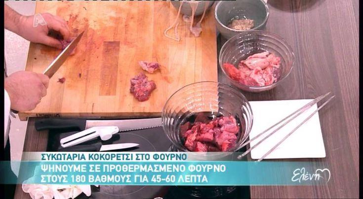 Entertv:Συκωταριά κοκορέτσι στο φούρνο 1