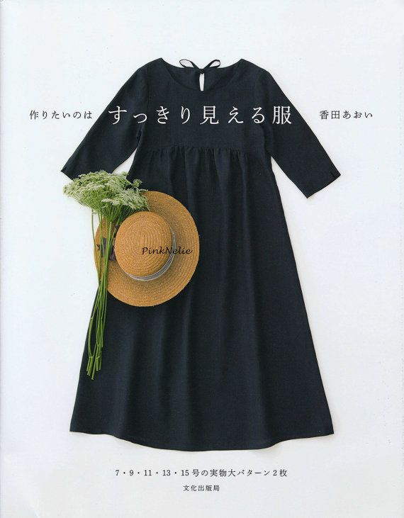 I want to make neat clothes   Japanese Craft Book by PinkNelie