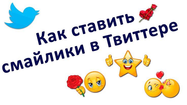 Как ставить смайлики в Твиттере. Chironova.ru