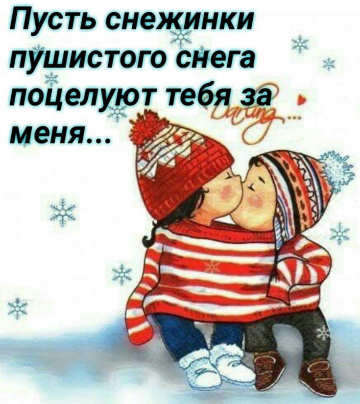 курорт красное картинка пусть снежинка поцелует тебя за меня священный
