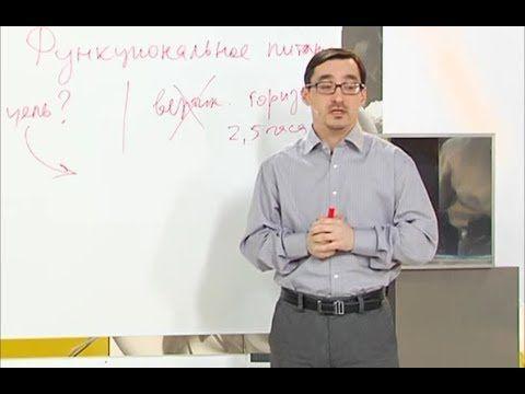 (124) Функциональное питание , коротко о питании для каждого - Константин Борисович Заболотный - YouTube