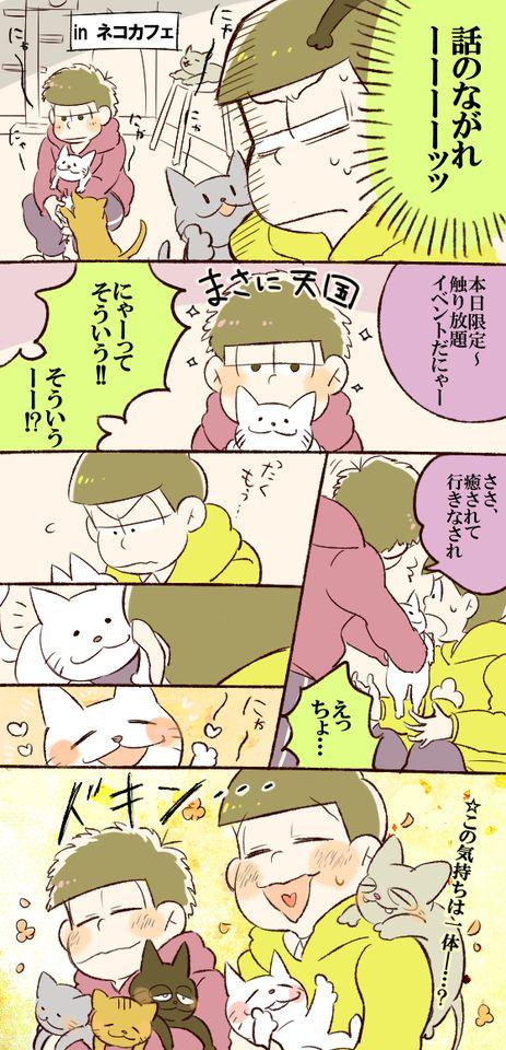 Choromatsu and Ichimatsu at a cat cafe