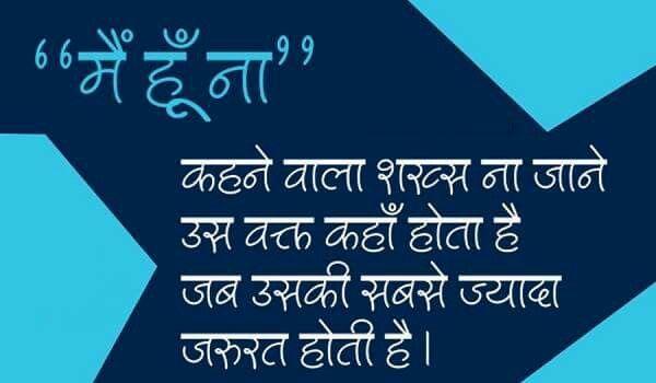 Kabhi nahi hota
