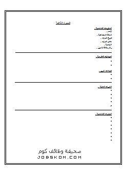 تحميل وورد عربي