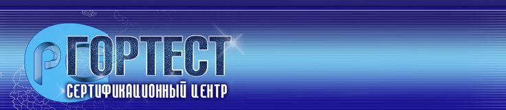 Сертификат на электроустановки, их сертификация, оформление декларации, отказного письма и тд | Центр сертификации Гортест