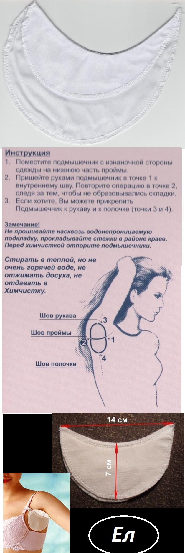 Подмышечник - элемент, предотвращающий появление пятен от пота и дезодорантов на одежде.