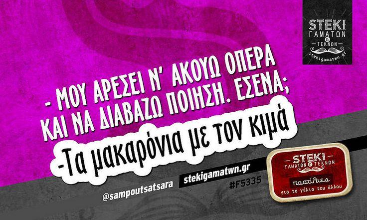 - Μου αρέσει ν' ακούω όπερα και να διαβάζω ποίηση @sampoutsatsara - http://stekigamatwn.gr/f5335-2/