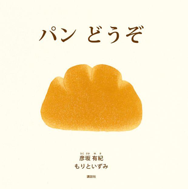 パンの香りがただよってきそう!浮世絵の手法を生かした「彦坂木版工房」のパン画|ローカルニュース!(最新コネタ新聞)神奈川県 相模原市|「colocal コロカル」ローカルを学ぶ・暮らす・旅する
