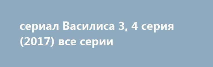 сериал Василиса 3, 4 серия (2017) все серии http://kinofak.net/publ/melodrama/serial_vasilisa_3_4_serija_2017_vse_serii_hd_6/8-1-0-4867  К юбилею тридцати лет Василиса Кузнецова уже имеет все, о чем только мечтала когда-либо: она финансово независима, зарабатывает на любимом деле, но... одинока. Однако, похоже, что в нее влюблен коллега Константин, который вскоре получает повышение, и о девушке больше не вспоминает. Впрочем, неприятности не оставляют карьеристку в покое; внезапно вышедшая…