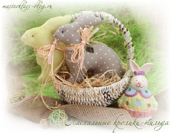 textile Easter Bunnies DIY (мастер-класс по изготовлению пасхальных зайцев)