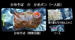 松山伝統の味 幻のかめそば じゅん - お問い合わせ