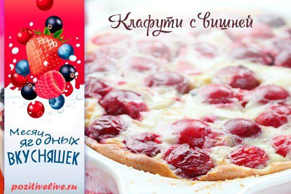 Клафути с вишней  Нежный летний десерт, который можно делать с любыми ягодами. Клафути - это нечто среднее между пирогом и запеканкой - ягоды, залитые жидким блинным тестом и запеченные в духовке.  Ингредиенты: 3 яйца 1/3 стакана сахара + 2 ст.л. 1 ч.л. ванильного экстракта 1 стакан сливок 1/4 ч.л. соли 1/2 стакана муки 2 ст.л. сливочного масла 300 г вишни (или малины)  Способ приготовления:  Приготовить тесто как на блины. Яйца взбить с сахаром, добавить ваниль, сливки, соль и муку.  Тесто…