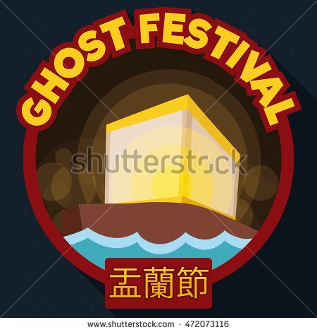 """Poster with traditional lantern boat in the last day of Ghost Festival (""""Yu Lan Jie"""" in traditional Chinese calligraphy)."""