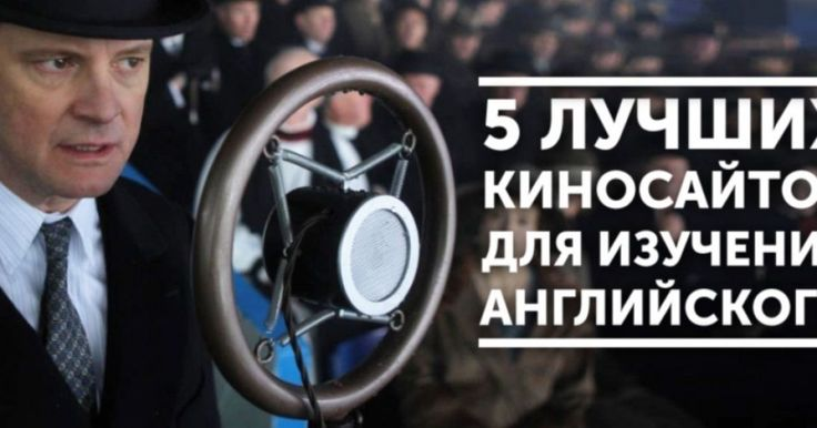 Бесплатные ресурсы, где можно смотреть фильмы иучить язык одновременно. /\ Начать изучение: http://popularsale.ru/faststart3/?ref=80596&lnk=1442032