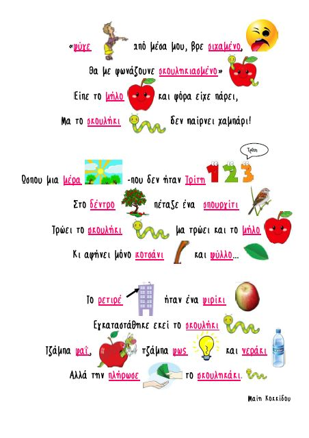 Ο κήπος με τα χρώματα!: Τραγούδι-Το σκουλήκι και το φιρίκι