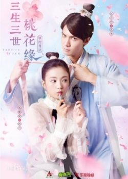 This webdrama tells the love entanglements of Miao Li and Wang Lan over the span of three lives in three different worlds. The two attend a mysterious school where descendants from various clans ...