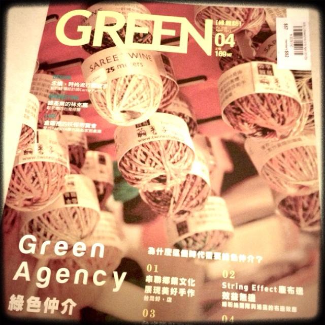 GREEN 綠雜誌(台灣)