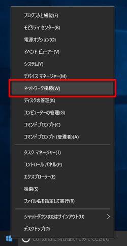 Windows 10設定・確認方法 お客様サポート インターネット ソフトバンク