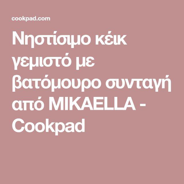 Νηστίσιμο κέικ γεμιστό με βατόμουρο συνταγή από MIKAELLA - Cookpad