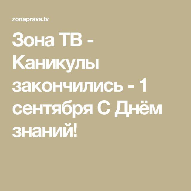 Зона ТВ - Каникулы закончились - 1 сентября С Днём знаний!