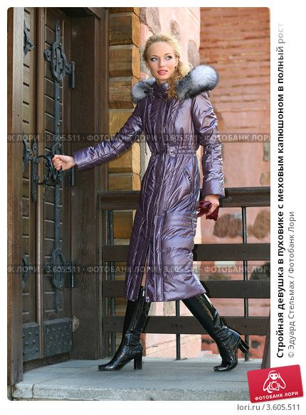 Стройная девушка в пуховике с меховым капюшоном в полный рост, фото № 3605511, снято 14 августа 2008 г. (c) Эдуард Стельмах / Фотобанк Лори