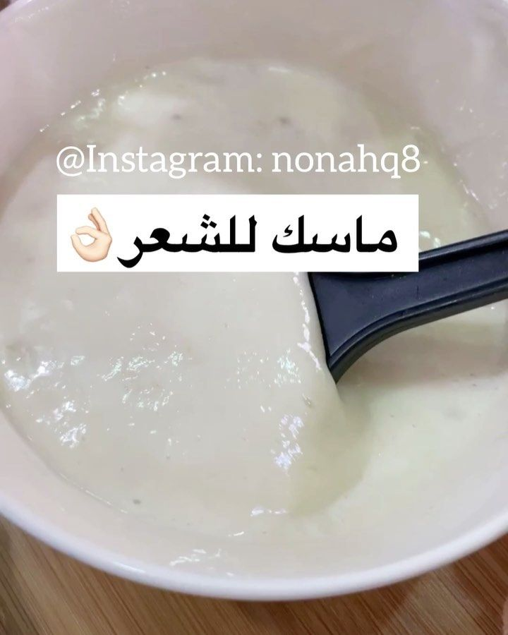 410 Likes 6 Comments Nonahq8 Nonahq8 On Instagram ماسك للشعر روب زبادي زيت الجوجوبا زيت الخروع عسل م Food Condiments Instagram